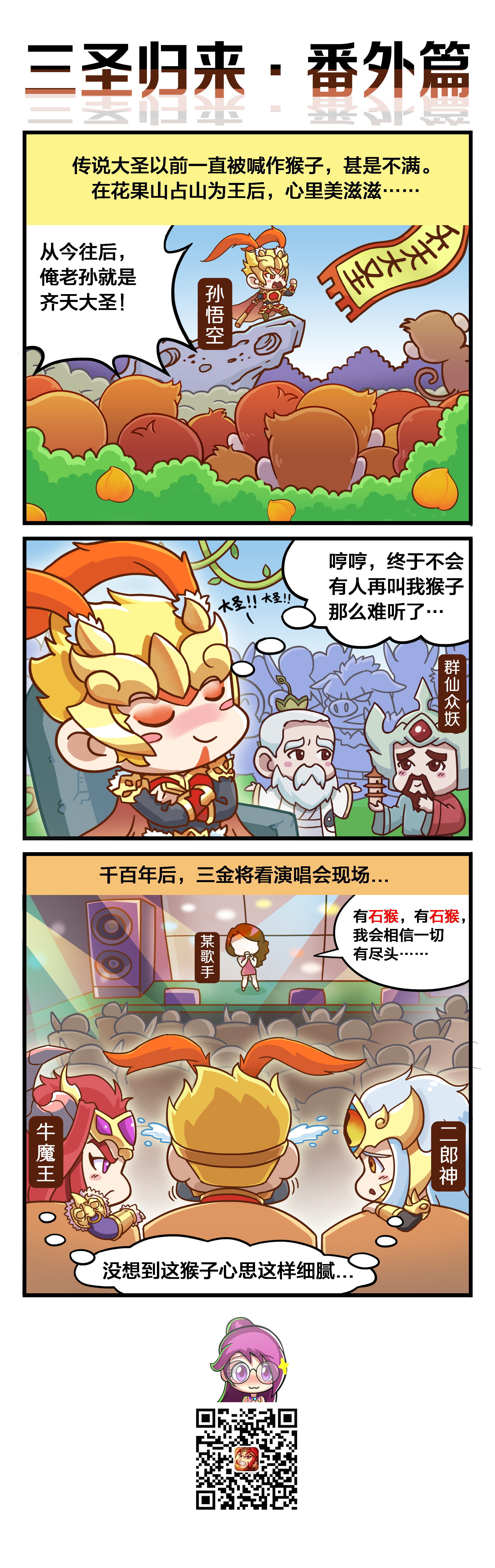 qq西游宿命轮回成就_《少年西游记》官方网站——以少年之名 重塑西游